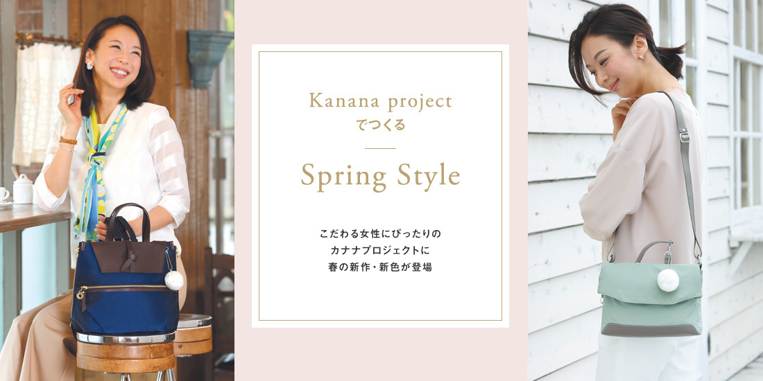 KANANA POCKETで作る Spring Style