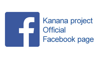 Kanana project Official Facebook page